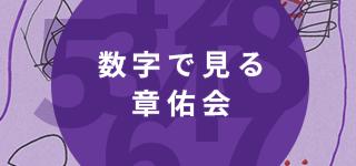 数字で見る章佑会