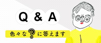 Q&A 色々な?に答えます